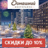 Новый Микрорайон Домашний в Москве